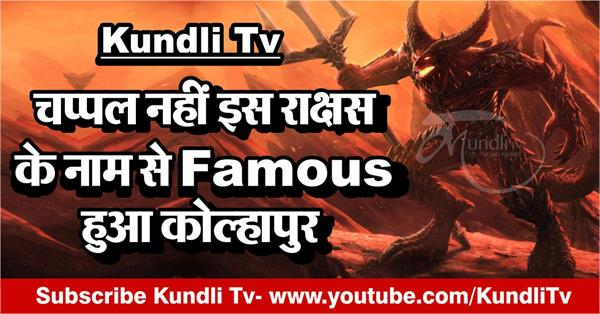 sandal is not famous as the name of this monster kolhapur