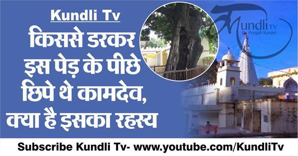 religious place of kameshwar dham