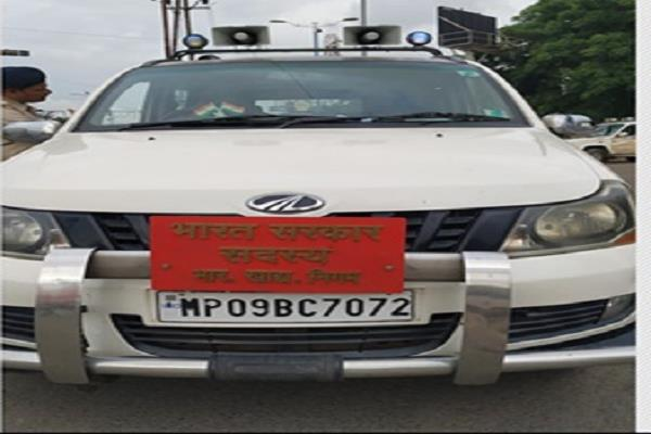 traffic police know how to do without permission plates and hooters