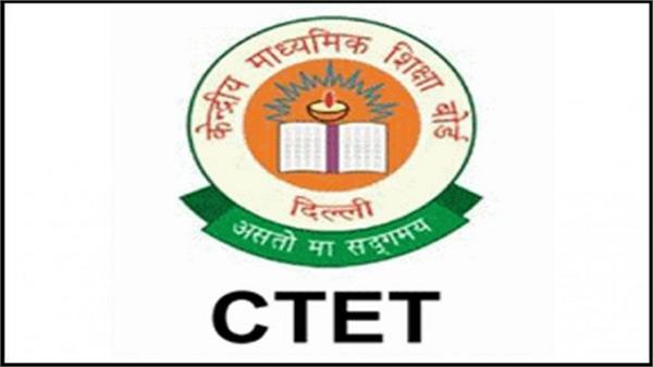 apply for ctet