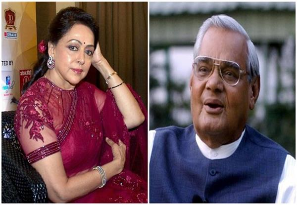when suddenly vajpayee hesitated to see hema malini