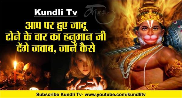 hanuman ji special upay
