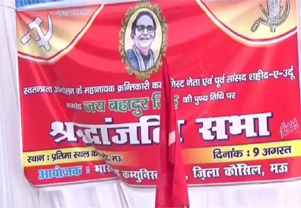 tribute on anniversary of death of comrade jai bahadur singh