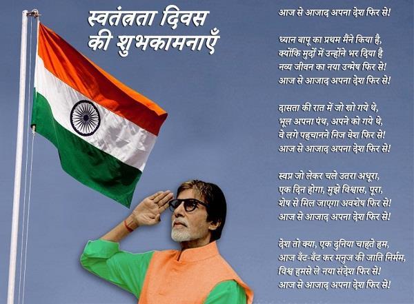 अमिताभ बच्चन ने कुछ इस अंदाज में अपने फैंस को दी स्वतंत्रता दिवस की बधाई