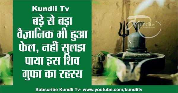 secret gufa of lord shiva