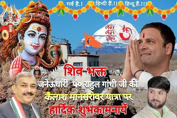 mission 2019 on the basis of kailash mansarovar yatra rahul gandhi