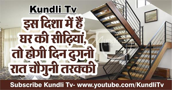 vastu tips for ladder in home