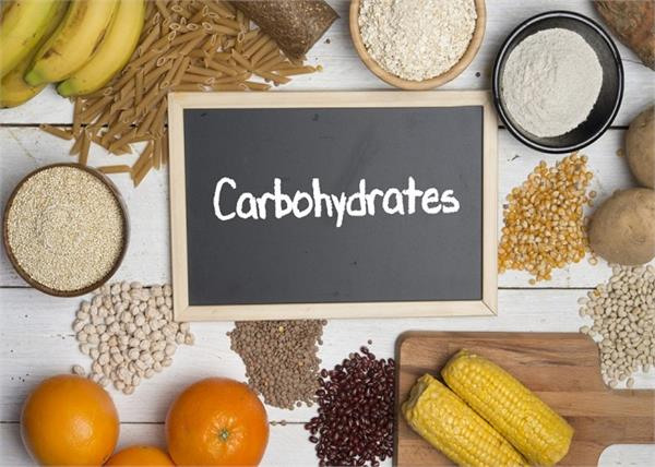 जानिए, क्यों अच्छी सेहत के लिए जरूरी है कार्बोहाइड्रेट की सही मात्रा