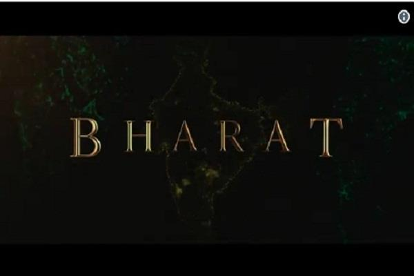 salman khan film bharat teaser out