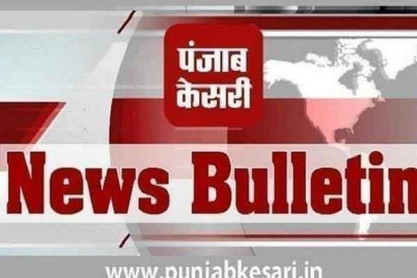 read the punjabkesari big news till now