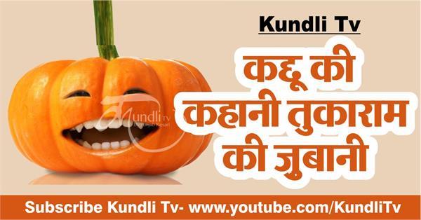 tukraam and pumpkin story in hindi