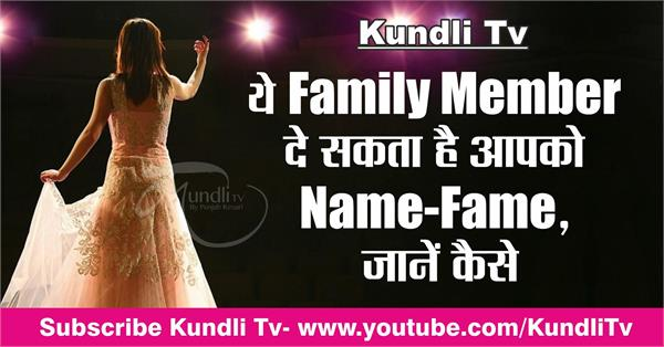 this family member can give you name fame learn how