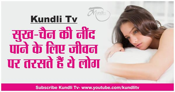 vidur niti about sleeping in hindi