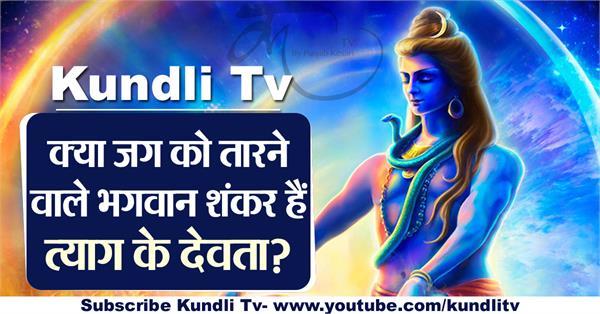is lord shankar saving the world is god of sacrifice