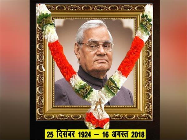 atal bihari vajpai no more