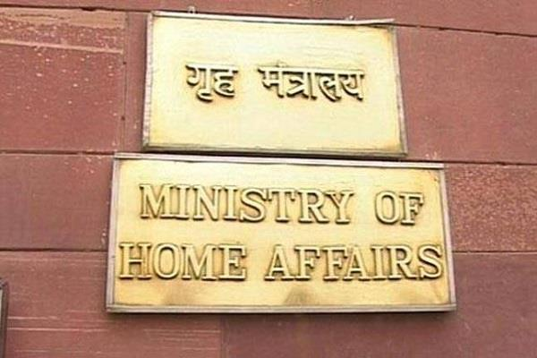 cic warns home ministry