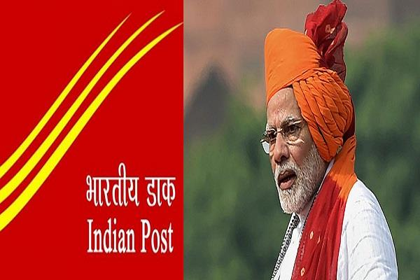 pm modi to launch  india post payments bank  on september 1