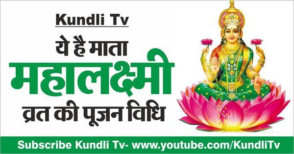 kundli tv this is the worship of maa mahalakshmi fast