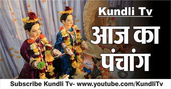 todays almanac in hindi 15 september 2018