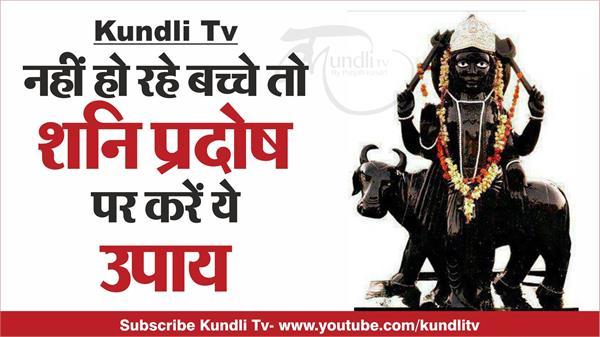 special shani pardosha fast upay in hindi