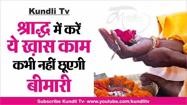 third shradh pitru paksha