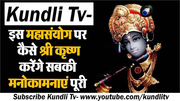on this occasion shri krishna will fulfill all the wishes of all