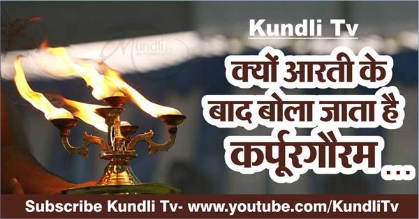 why after the aarti is spoken karpurghur