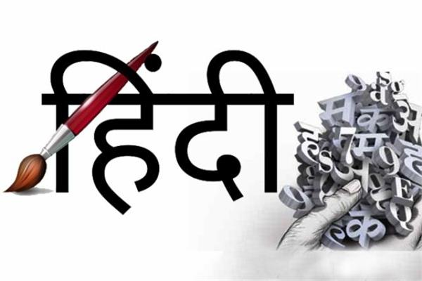september 14 in 1949 today was the official language of hindi language