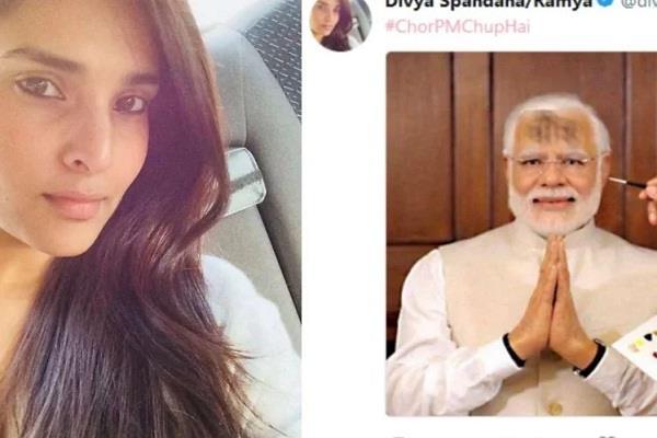 derogatory tweet about pm modi congress mp divya spandana