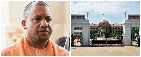 allahabad high court summoned yogi sarkar for not giving books to children