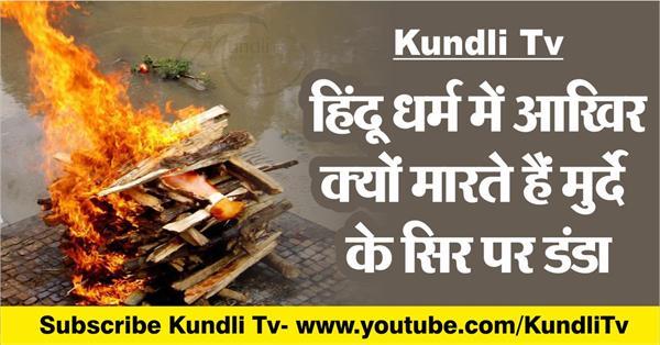 kapal kriya importance in garudha puran
