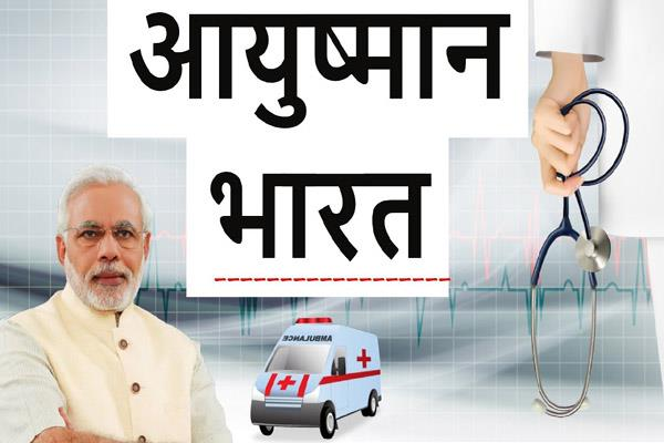 ayushman will open call centers across india