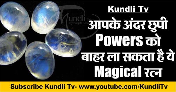 moon stone benefits according to horoscope