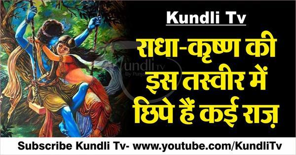 many secrets has hidden in this picture of radha krishna