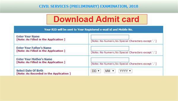 admit card of the upsc exam 2018