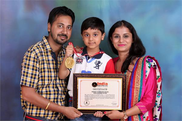 name of aaroosh jain in the india book of records