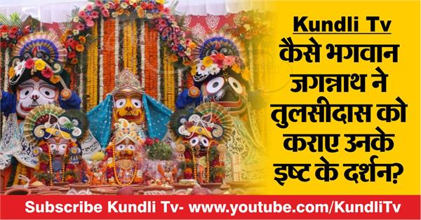 how did bhagwan jagannath make tulsidas his favored philosophy