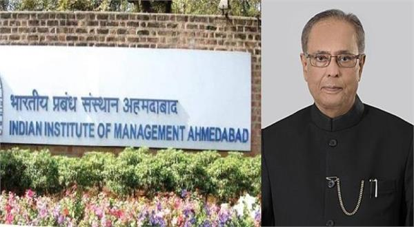 pranab mukherjee to teach iima students