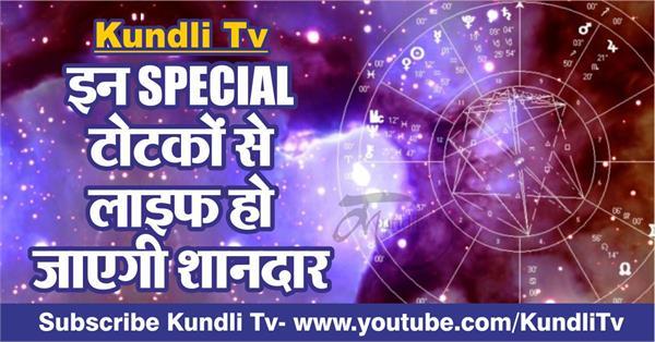 jyotish special upay in hindi