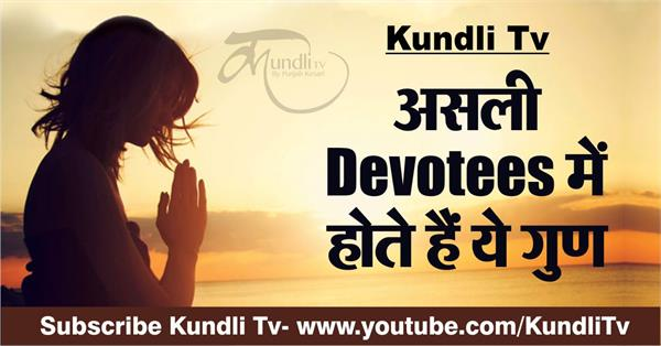 qualities of real devotee