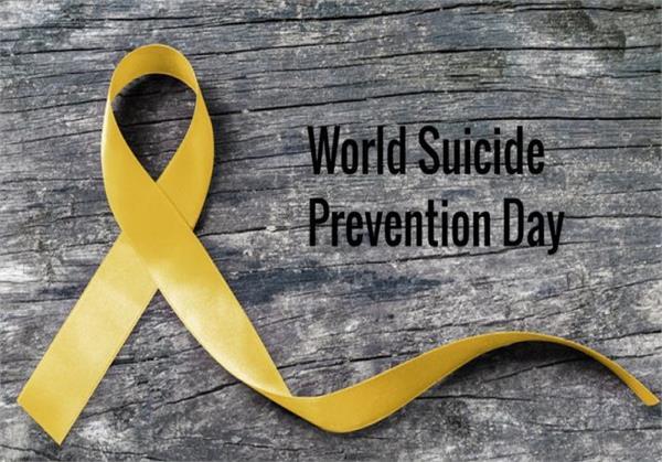 Suicide Prevention Day: सुसाइड का एक कारण है डिप्रैशन, जानें कैसे करें बचाव