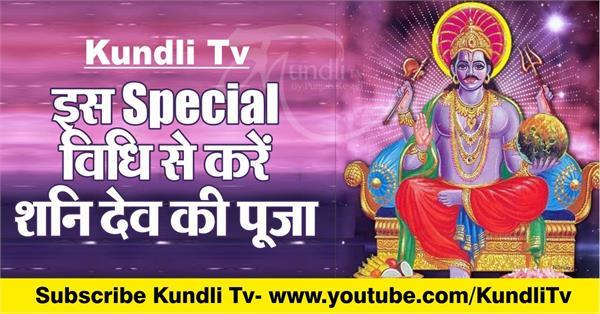 special method to worship of shani dev