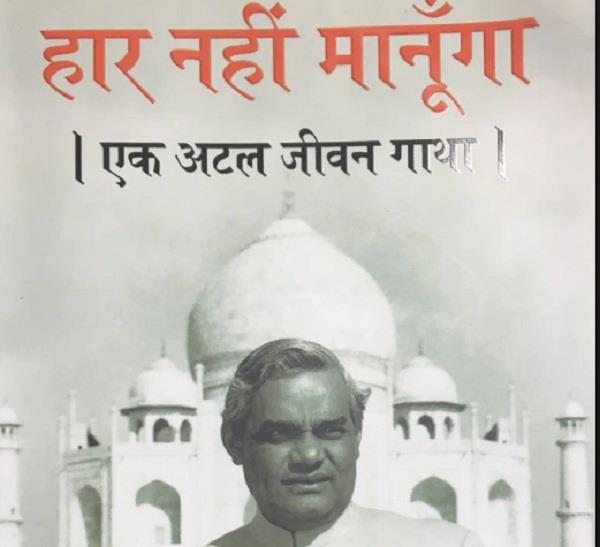 the book of atal s speeches was most liked