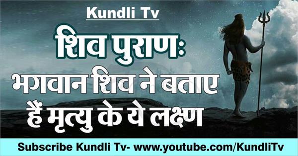 shiv purana special in hindi