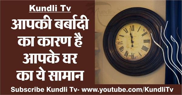 which items should be thrown according to vastu shastra