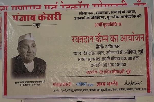 blood donation camp in nullah at lala jagat narayan ji s 37th death anniversary