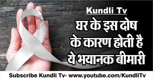 vastu dosh effect cancer disease in hindi