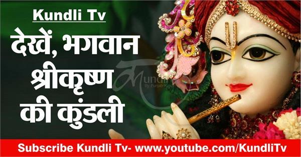 see the horoscope of lord krishna