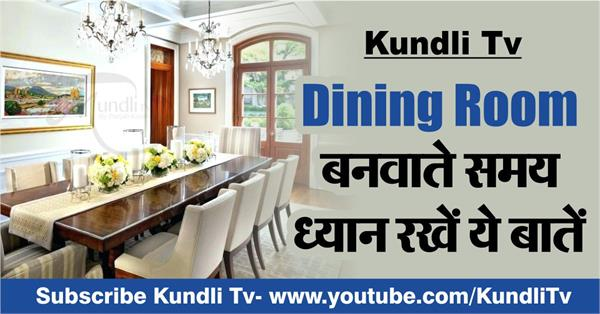 vastu tips for dining table