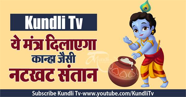 this mantra will give birth to kanha like naughty baby